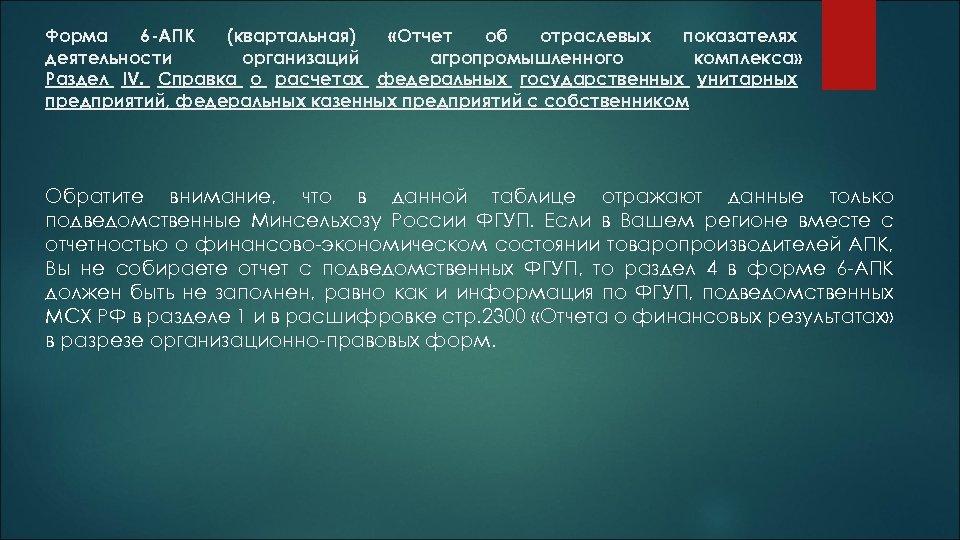 Форма 6 -АПК (квартальная) «Отчет об отраслевых показателях деятельности организаций агропромышленного комплекса» Раздел IV.