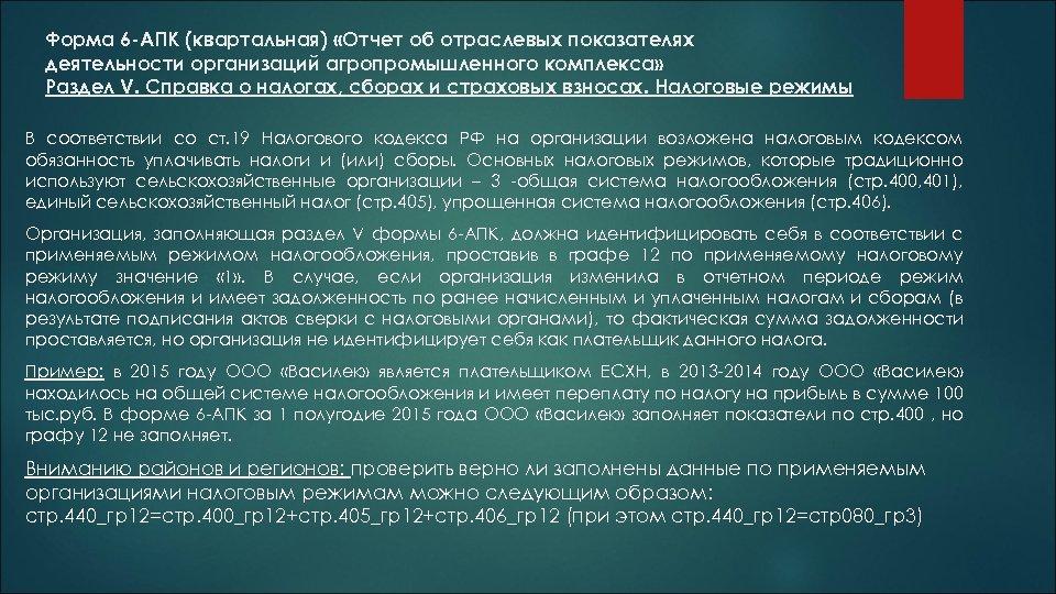 Форма 6 -АПК (квартальная) «Отчет об отраслевых показателях деятельности организаций агропромышленного комплекса» Раздел V.
