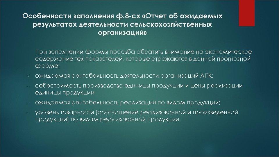Особенности заполнения ф. 8 -сх «Отчет об ожидаемых результатах деятельности сельскохозяйственных организаций» При заполнении