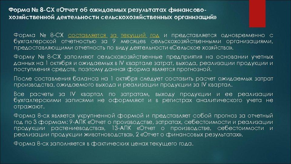 Форма № 8 -СХ «Отчет об ожидаемых результатах финансовохозяйственной деятельности сельскохозяйственных организаций» Форма №
