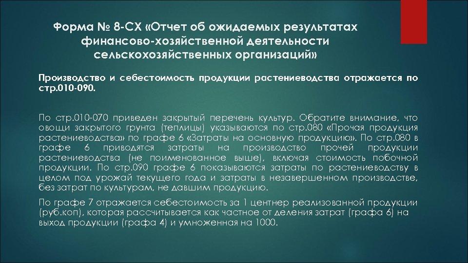Форма № 8 -СХ «Отчет об ожидаемых результатах финансово-хозяйственной деятельности сельскохозяйственных организаций» Производство и