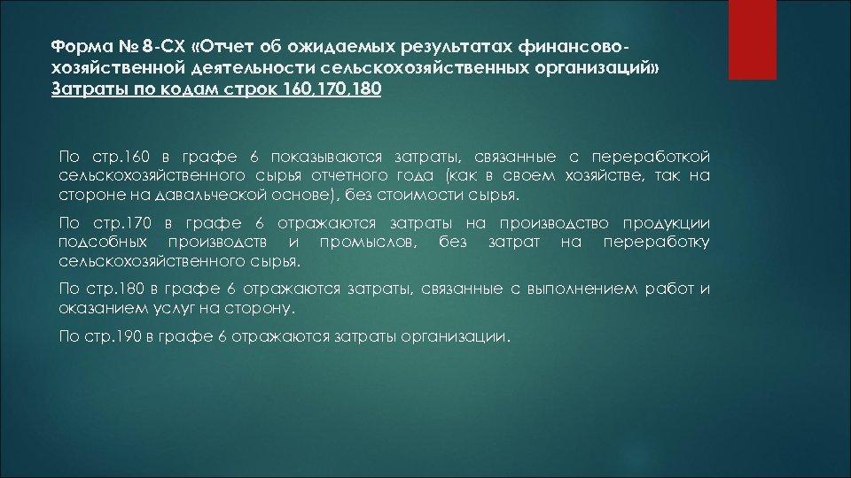 Форма № 8 -СХ «Отчет об ожидаемых результатах финансовохозяйственной деятельности сельскохозяйственных организаций» Затраты по