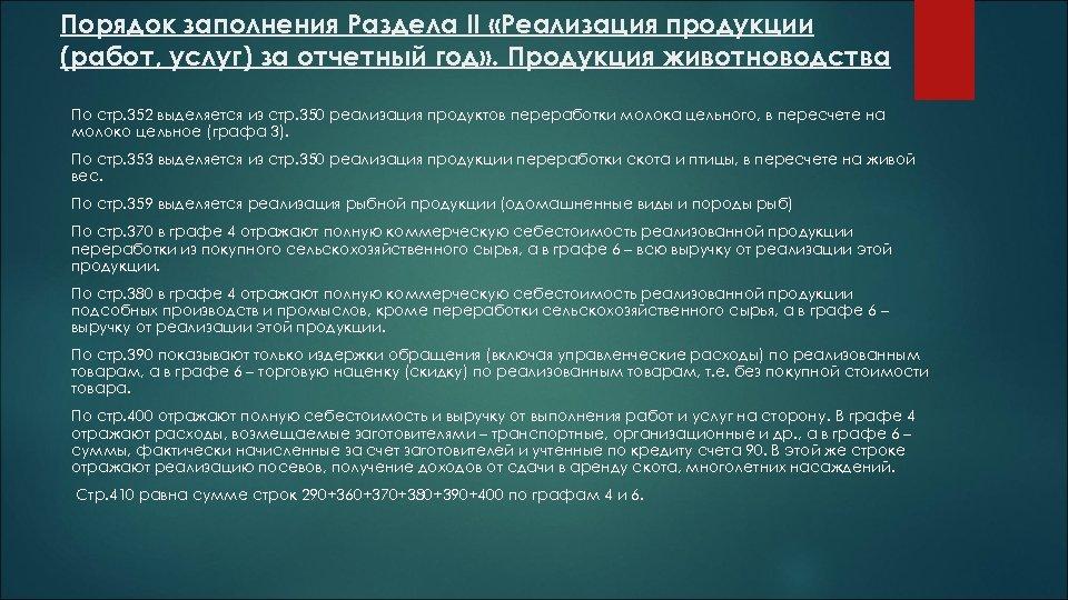 Порядок заполнения Раздела II «Реализация продукции (работ, услуг) за отчетный год» . Продукция животноводства