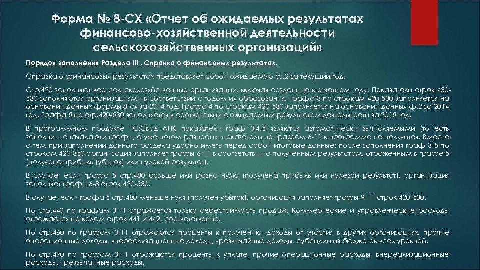 Форма № 8 -СХ «Отчет об ожидаемых результатах финансово-хозяйственной деятельности сельскохозяйственных организаций» Порядок заполнения