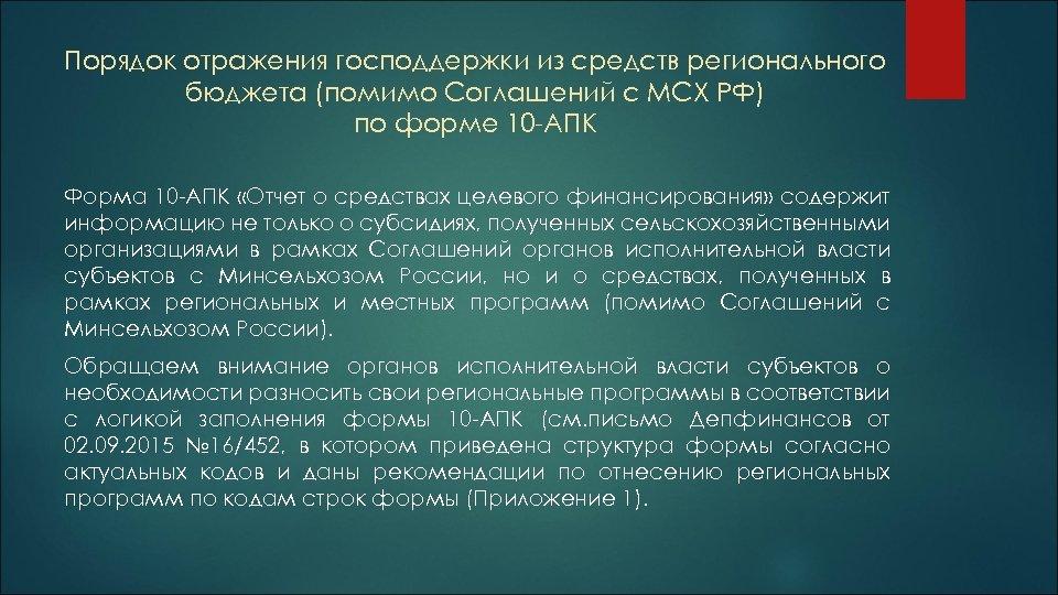 Порядок отражения господдержки из средств регионального бюджета (помимо Соглашений с МСХ РФ) по форме