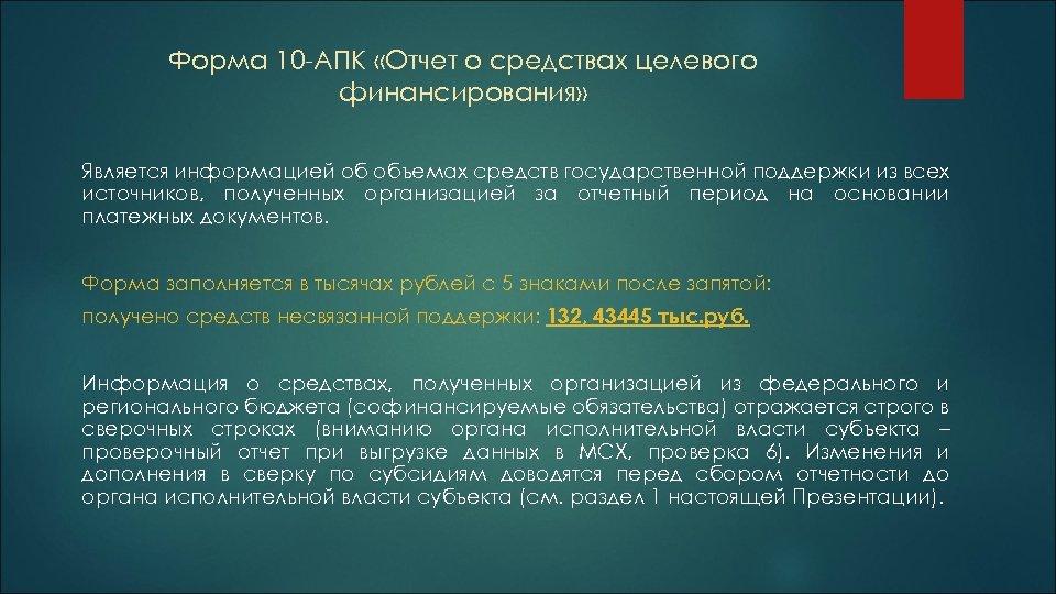 Форма 10 -АПК «Отчет о средствах целевого финансирования» Является информацией об объемах средств государственной