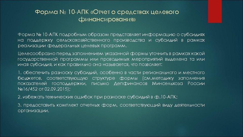 Форма № 10 -АПК «Отчет о средствах целевого финансирования» Форма № 10 -АПК подробным