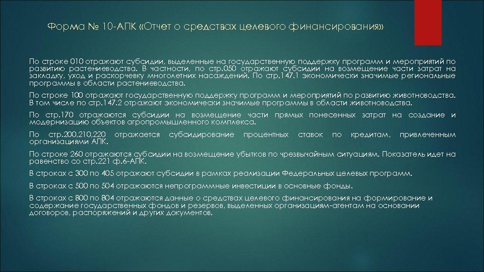 Форма № 10 -АПК «Отчет о средствах целевого финансирования» По строке 010 отражают субсидии,