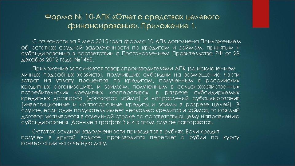 Форма № 10 -АПК «Отчет о средствах целевого финансирования» . Приложение 1. С отчетности
