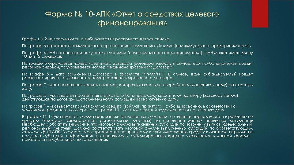 Форма № 10 -АПК «Отчет о средствах целевого финансирования» Графы 1 и 2 не