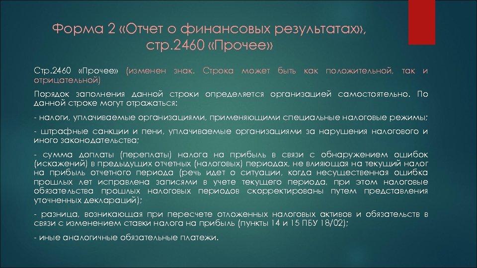 Форма 2 «Отчет о финансовых результатах» , стр. 2460 «Прочее» Стр. 2460 «Прочее» (изменен