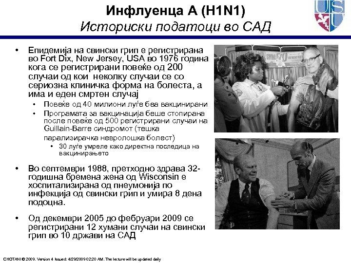 Инфлуенца А (H 1 N 1) Историски податоци во САД • Епидемија на свински