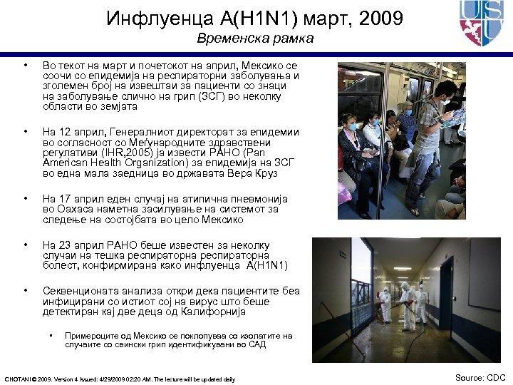 Инфлуенца A(H 1 N 1) март, 2009 Временска рамка • Во текот на март
