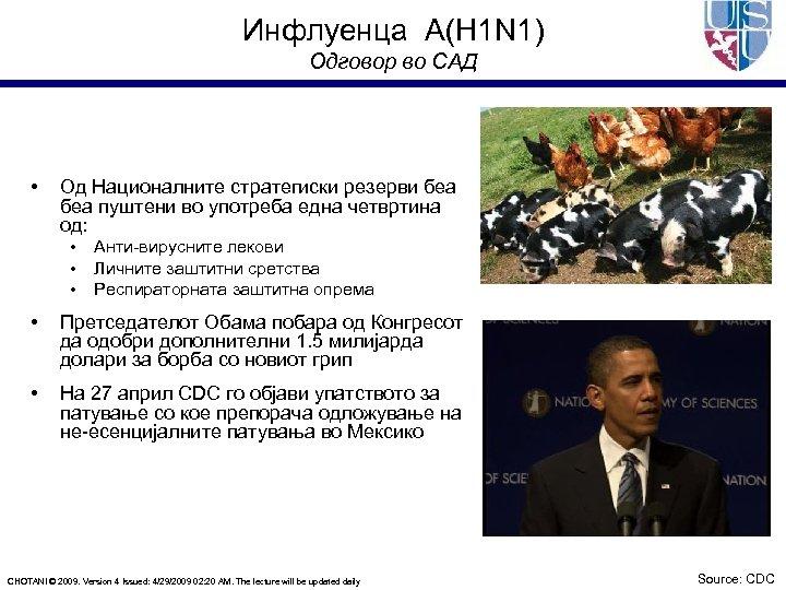 Инфлуенца A(H 1 N 1) Одговор во САД • Од Националните стратегиски резерви беа