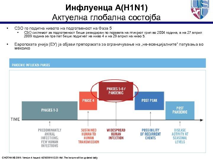 Инфлуенца A(H 1 N 1) Актуелна глобална состојба • • СЗО го подигна нивото