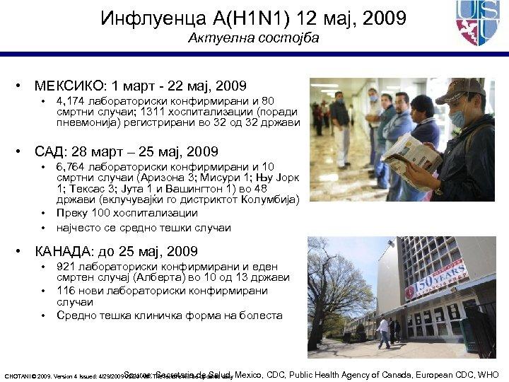 Инфлуенца A(H 1 N 1) 12 мај, 2009 Актуелна состојба • МЕКСИКО: 1 март