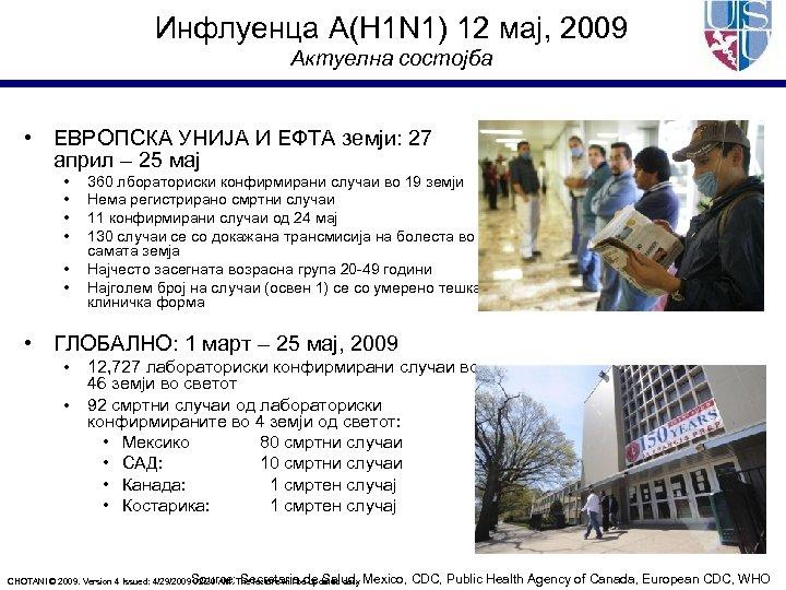 Инфлуенца A(H 1 N 1) 12 мај, 2009 Актуелна состојба • ЕВРОПСКА УНИЈА И