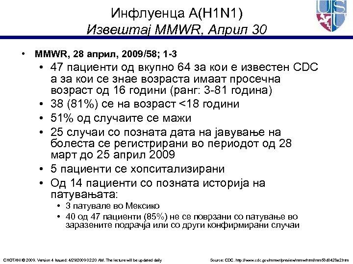 Инфлуенца A(H 1 N 1) Извештај MMWR, Април 30 • MMWR, 28 април, 2009/58;