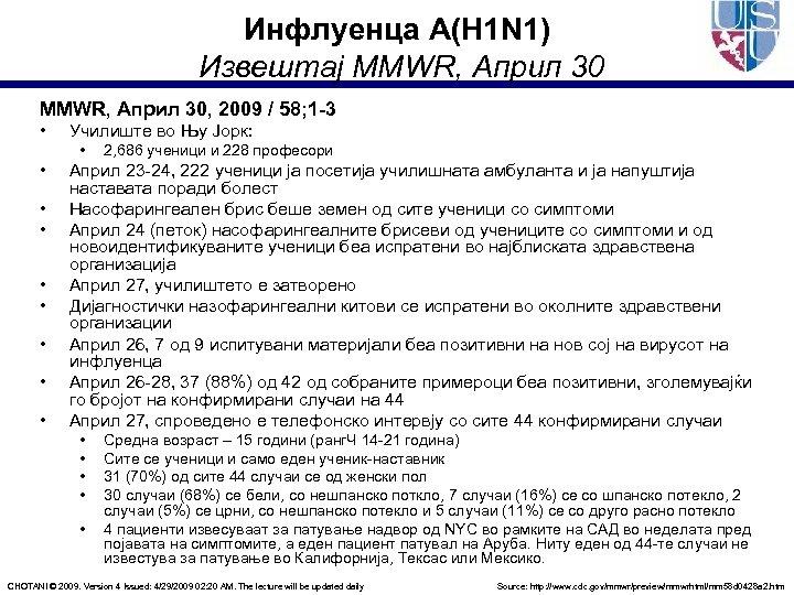 Инфлуенца A(H 1 N 1) Извештај MMWR, Април 30, 2009 / 58; 1 -3