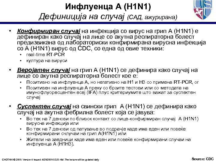 Инфлуенца А (H 1 N 1) Дефиниција на случај (САД, ажурирана) • Конфирмиран случај