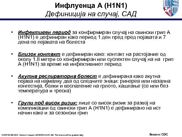 Инфлуенца А (H 1 N 1) Дефиниција на случај, САД • Инфективен период за
