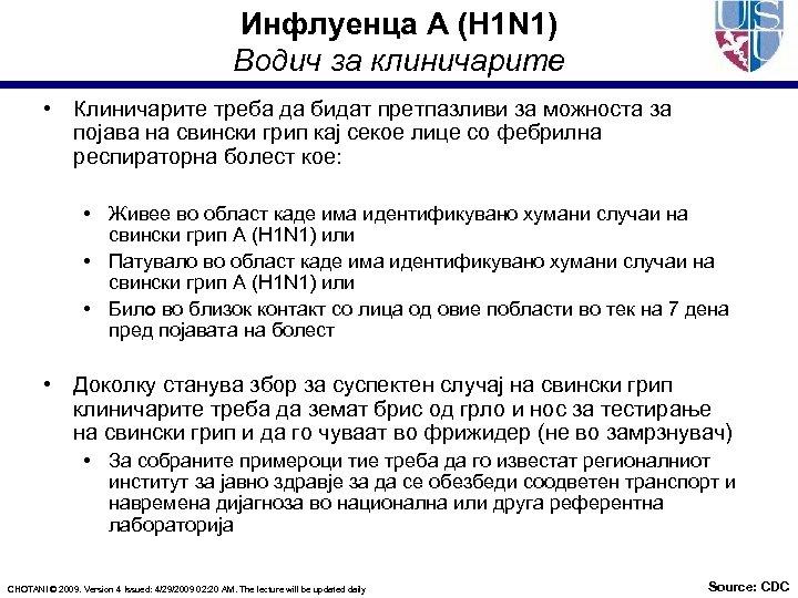 Инфлуенца А (H 1 N 1) Водич за клиничарите • Клиничарите треба да бидат