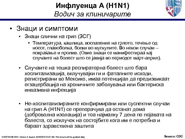 Инфлуенца А (H 1 N 1) Водич за клиничарите • Знаци и симптоми •