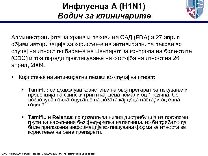 Инфлуенца А (H 1 N 1) Водич за клиничарите Администрацијата за храна и лекови