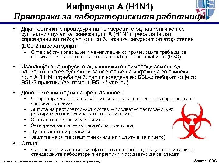 Инфлуенца А (H 1 N 1) Препораки за лабораториските работници • Дијагностичките процедури на