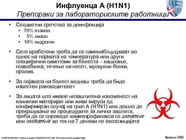 Инфлуенца А (H 1 N 1) Препораки за лабораториските работници • Соодветни сретства за