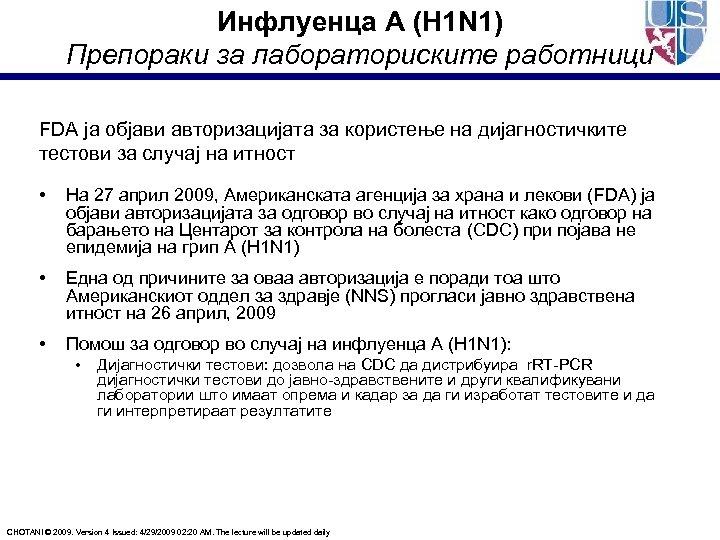 Инфлуенца А (H 1 N 1) Препораки за лабораториските работници FDA ја објави авторизацијата