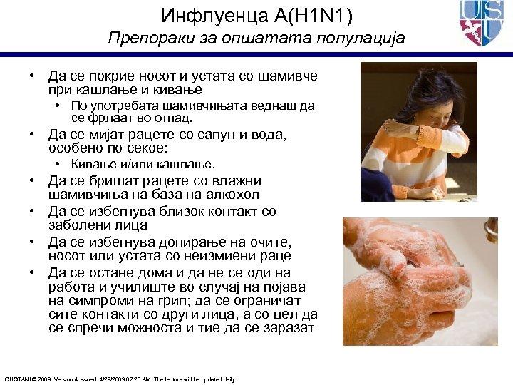 Инфлуенца A(H 1 N 1) Препораки за опшатата популација • Да се покрие носот