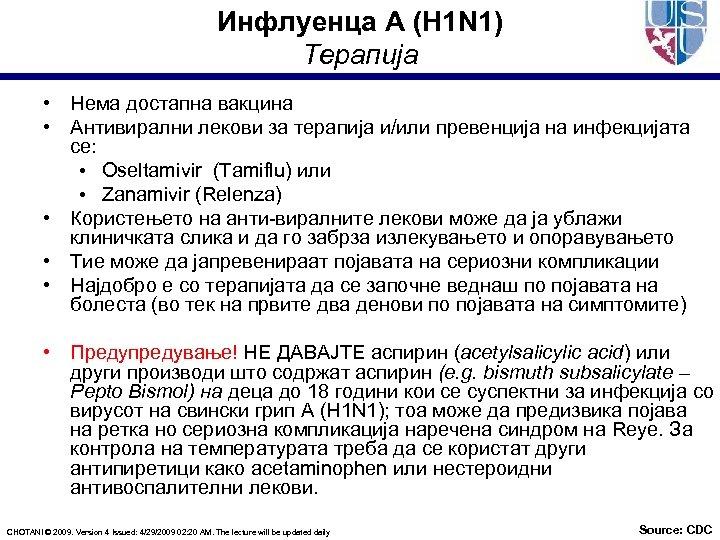 Инфлуенца А (H 1 N 1) Терапија • Нема достапна вакцина • Антивирални лекови