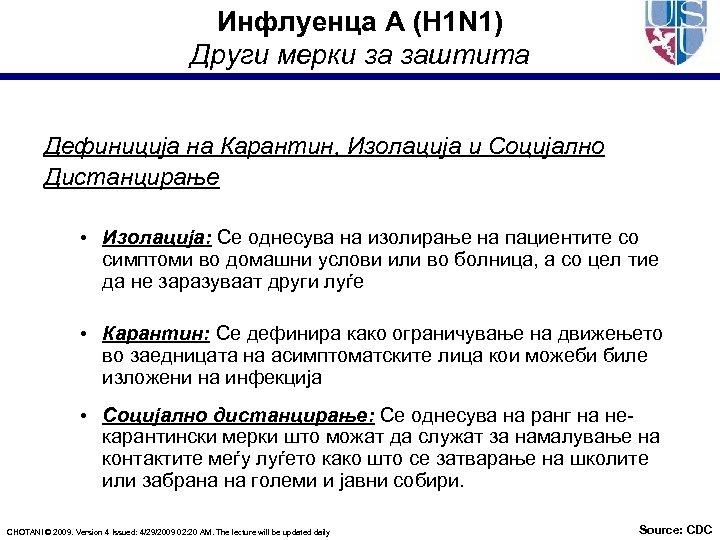 Инфлуенца А (H 1 N 1) Други мерки за заштита Дефиниција на Карантин, Изолација