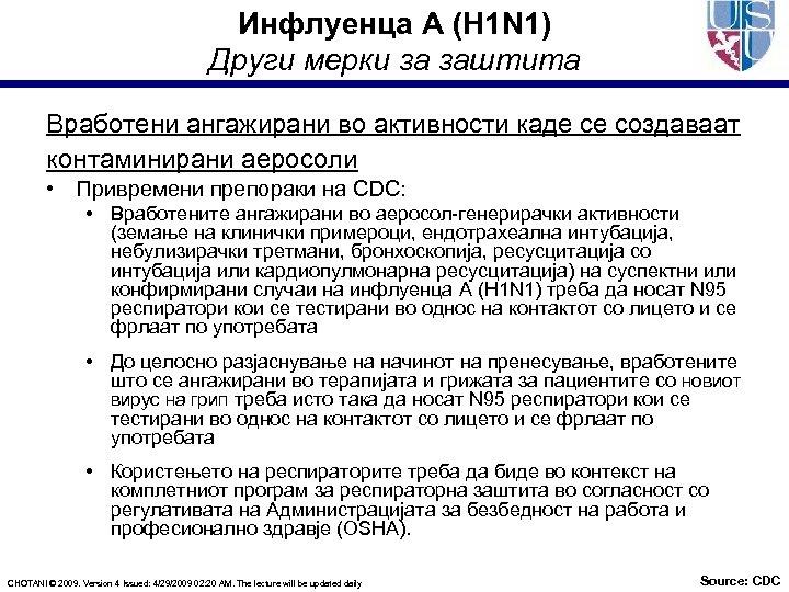 Инфлуенца А (H 1 N 1) Други мерки за заштита Вработени ангажирани во активности
