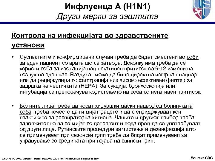 Инфлуенца А (H 1 N 1) Други мерки за заштита Контрола на инфекцијата во