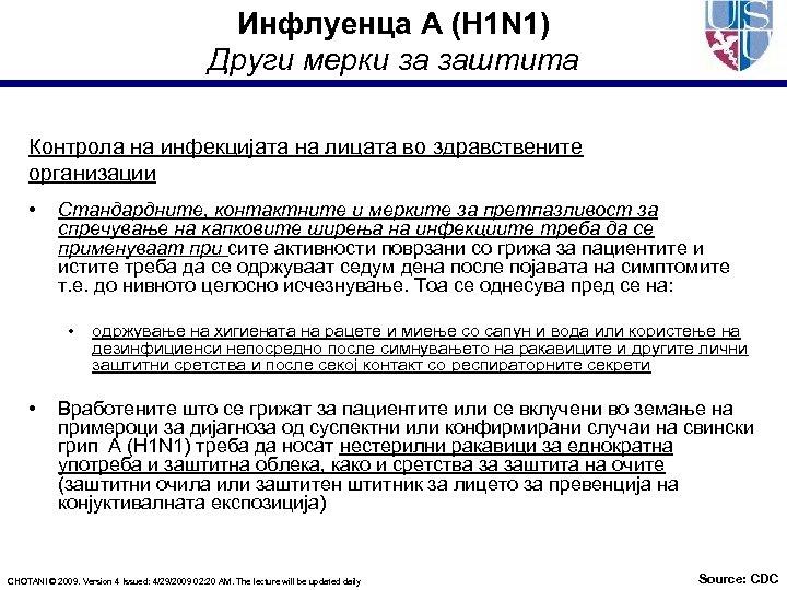 Инфлуенца А (H 1 N 1) Други мерки за заштита Контрола на инфекцијата на