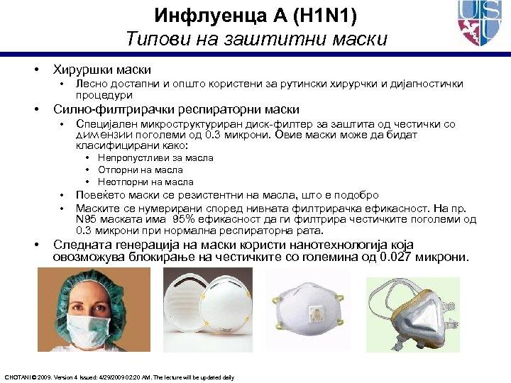 Инфлуенца А (H 1 N 1) Типови на заштитни маски • Хируршки маски •