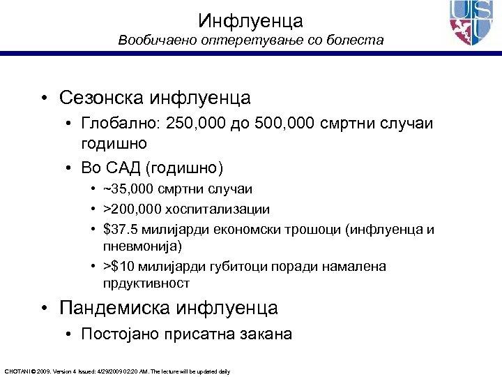 Инфлуенца Вообичаено оптеретување со болеста • Сезонска инфлуенца • Глобално: 250, 000 до 500,