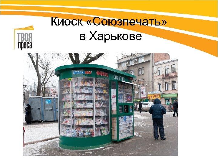 Киоск «Союзпечать» в Харькове
