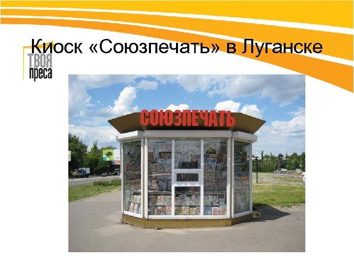 Киоск «Союзпечать» в Луганске