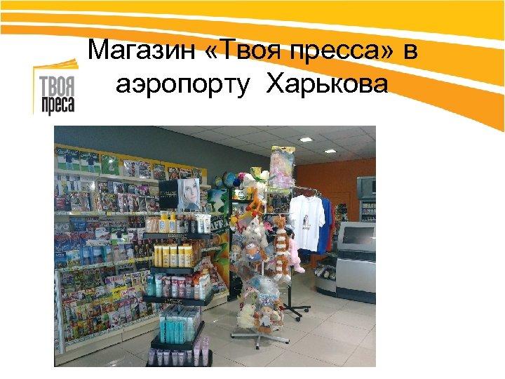 Магазин «Твоя пресса» в аэропорту Харькова