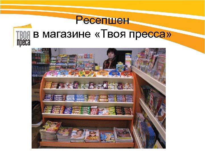 Ресепшен в магазине «Твоя пресса»