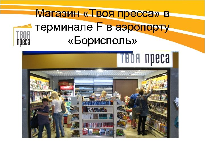 Магазин «Твоя пресса» в терминале F в аэропорту «Борисполь»