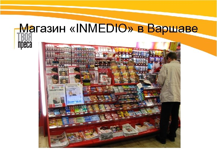 Магазин «INMEDIO» в Варшаве