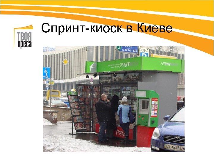 Спринт-киоск в Киеве
