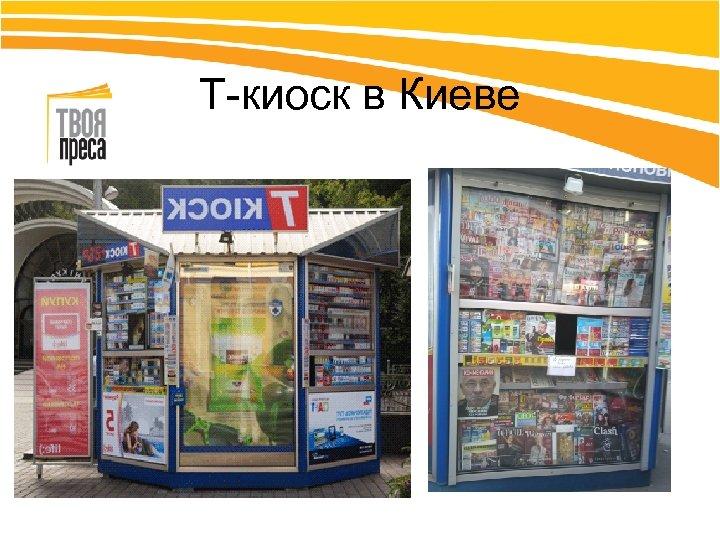 Т-киоск в Киеве