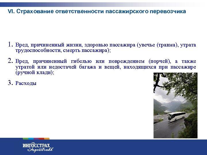 VI. Страхование ответственности пассажирского перевозчика 1. Вред, причиненный жизни, здоровью пассажира (увечье (травма), утрата
