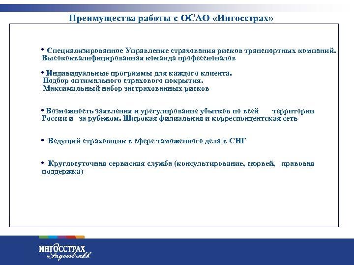 Преимущества работы с ОСАО «Ингосстрах» • Специализированное Управление страхования рисков транспортных компаний. Высококвалифицированная команда