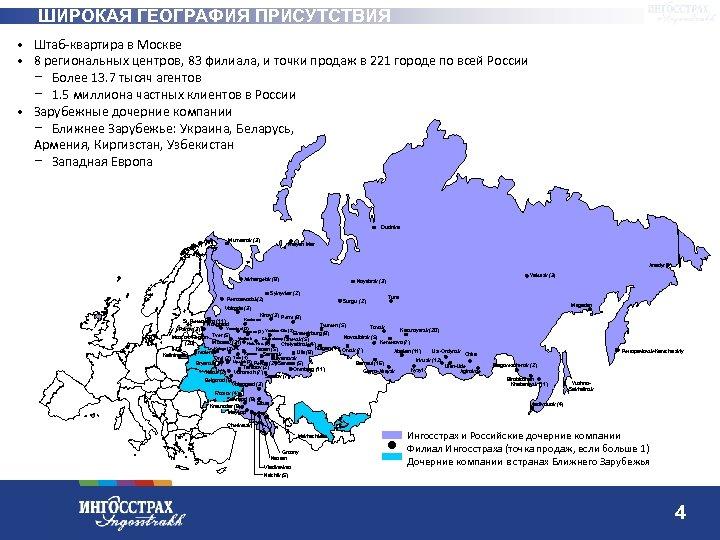 ШИРОКАЯ ГЕОГРАФИЯ ПРИСУТСТВИЯ • Штаб-квартира в Москве • 8 региональных центров, 83 филиала, и